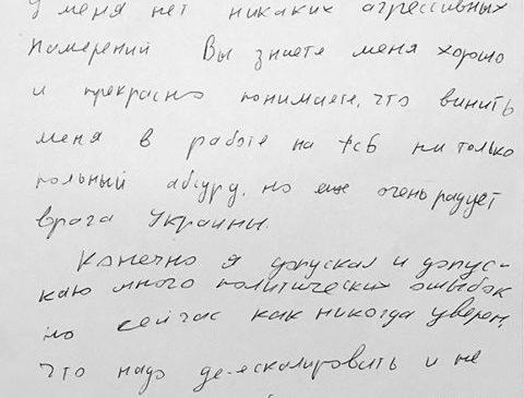 Каракули и ошибки: У Порошенко показали оригинал письма от Саакашвили