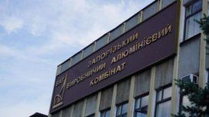 Запорожский алюминиевый комбинат вернули в госсобственность
