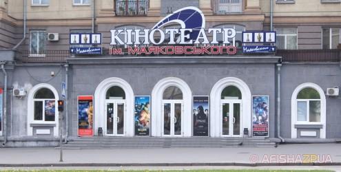 Кинотеатр Маяковского. Афиша с 04 по 06 ноября