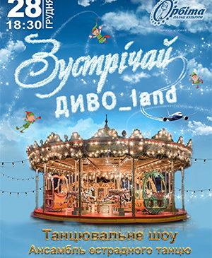 Танцевальное шоу «диво_land» в Запорожье