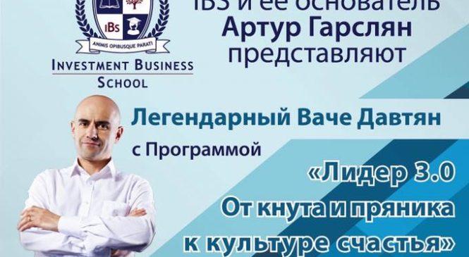 IBS представляет. 21 декабря Ваче Давтян в Запорожье