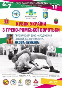Кубок Украины по греко-римской борьбе