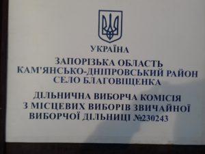 Обнародованы результаты выборов в громадах Запорожской области