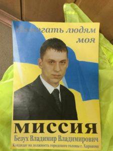 Харьковский террорист бывший кандидат в мэры