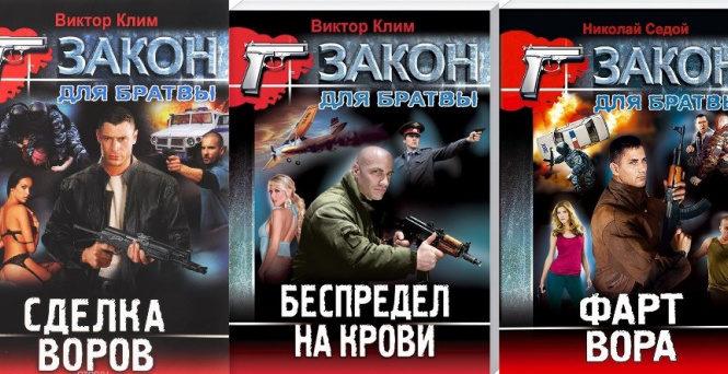 На Запорожье библиотечный фонд хотят пополнить книгами о приключениях российской «братвы»
