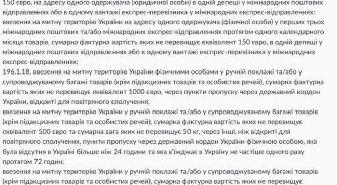 Нововведения для украинцев: три посылки в месяц