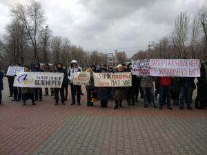 Работники ПАО «Запорожьеоблэнерго» пикетировали ООО «ЗТМК»