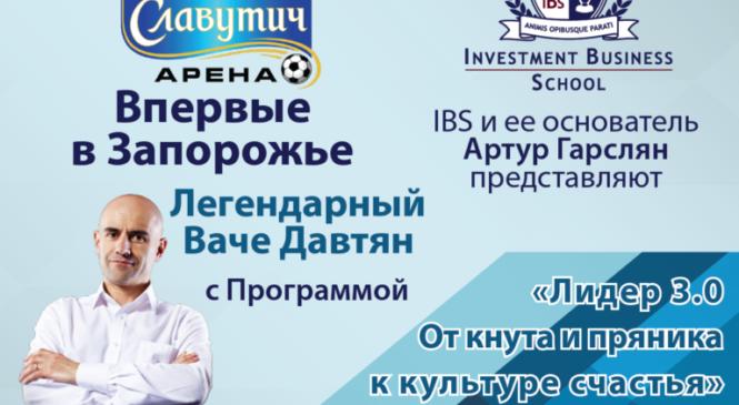 Онлайн трансляция тренинга Ваче Давтяна