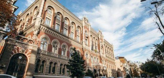 Нацбанк: Задержка транша МВФ опасна для экономики Украины