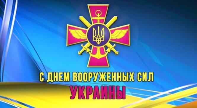 6 декабря — День Вооружённых Сил Украины