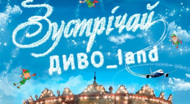 В Запорожье пройдет танцевальное шоу «Встречай ДИВО_land»