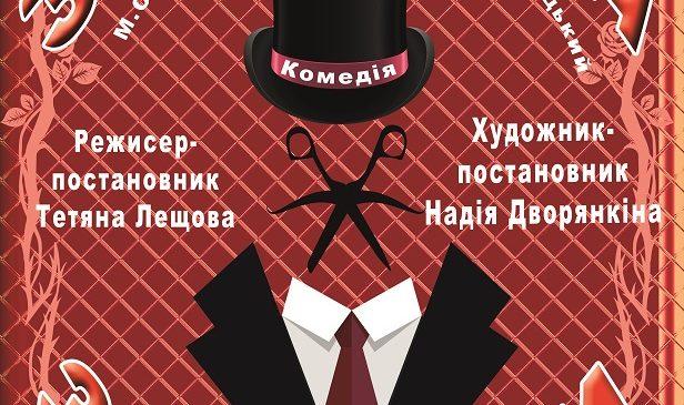 Афіша з 5 по 10 грудня Запорізького академічного обласного музично-драматичного театру ім. В.Г.Магара