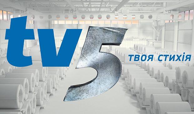 Запорожсталевский «ТВ-5» расскажет о работе «Водоканала» за бюджетные 80 тыс. грн.