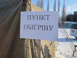 В Запорожье работают пункты обогрева