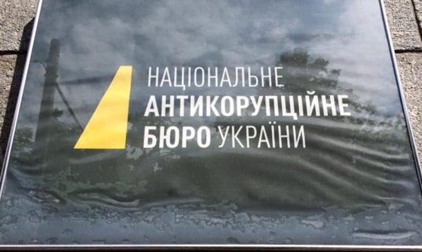 Депутат Одесского облсовета предложил сотруднику НАБУ $500 тыс. взятки, — ОБНОВЛЕНО