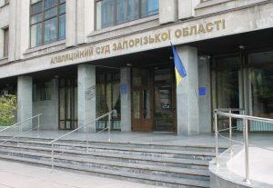 Коллегия судей Апелляционного суда Запорожской области заявила о давлении прокуратуры