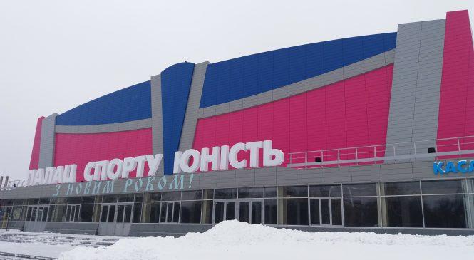 Как в Запорожье реконструируют дворец спорта «Юность»: фото со строительной площадки, – ФОТОРЕПОРТАЖ