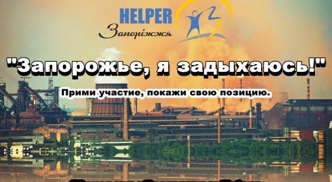 В Запорожье запускают конкурс «Запорожье, Я задыхаюсь» ищем САМЫЙ ГРЯЗНЫЙ РАЙОН города!