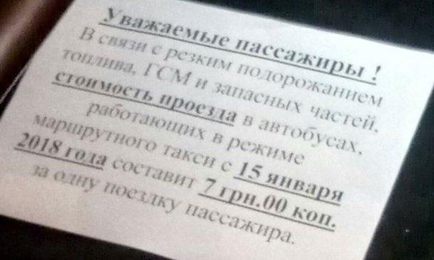Проезд в одесских маршрутках подорожал до 7 гривен