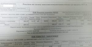 Астрономические суммы в платежках запорожцев: стоит ли платить? Комментарий юриста