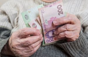 Названа сумма максимальной пенсии украинцев