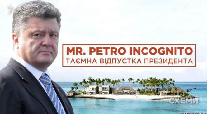 Порошенко отдохнул на Мальдивах за $500 тысяч под именем «Mr Incognito Petro Ukraine»