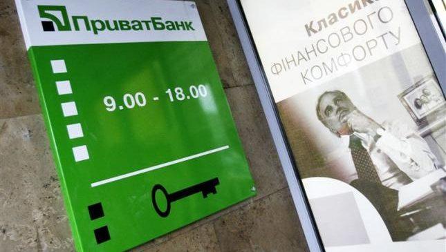 Приватбанк может возглавить специалист из Чехии