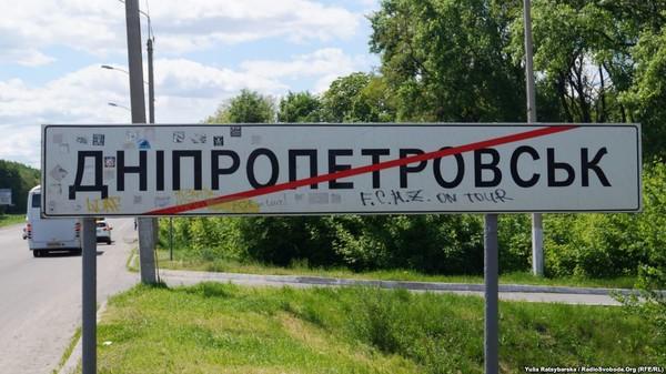 Днепропетровск больше не Днепропетровск. Теперь хотят переименовать и область
