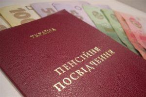 Максимальная пенсия в Украине выросла до 13,8 тысяч гривен