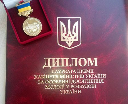 Кабинет Министров Украины будет премировать молодежь за достижения в развитии страны