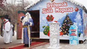 В Запорожье на площади Маяковского будет работать дом Деда Мороза