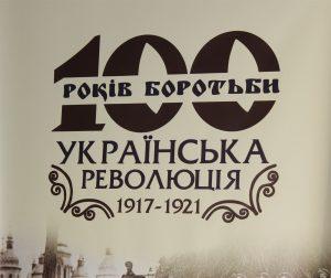 В Запорожье открылась выставка, посвященная 100-летию Украинской Революции