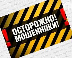 Запорожцев предупреждают о новой схеме мошенничества