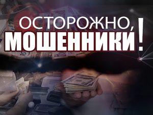 В Мелитополе в торговых точках орудуют мошенники