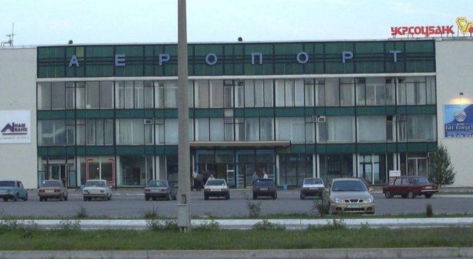 Буряк возьмет кредит в 400 миллионов для строительства нового терминала аэропорта в Запорожье