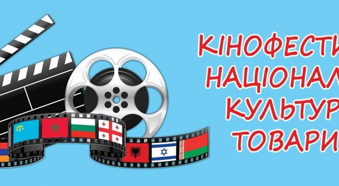 В Запорожье впервые пройдет «Фестиваль фильмов национально-культурных обществ»