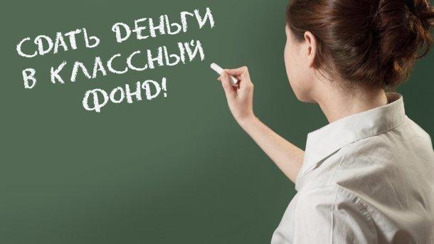 «Поборы продолжаются»: украинские школы начнут по-новому собирать деньги с родителей