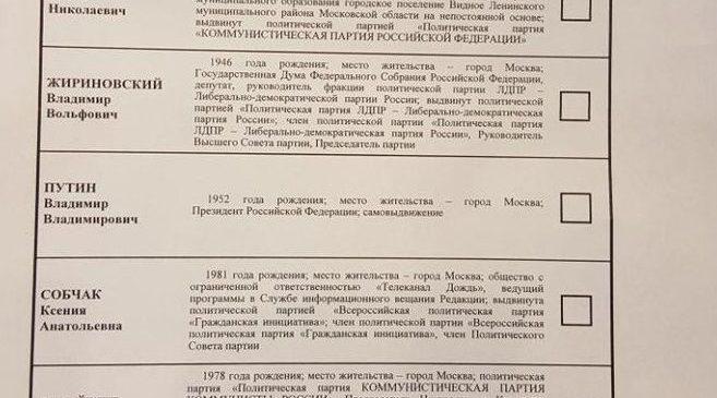 Как будет выглядеть бюллетень Путина на выборах