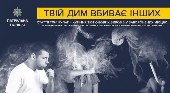 Новые штрафы грозят запорожцам за курение