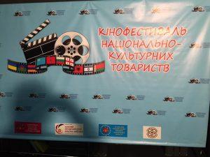 В Запорожье провели первый Фестиваль фильмов национальных культур