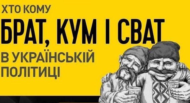 «Большая родня»: Кто кому брат, кум и сват в украинской политике