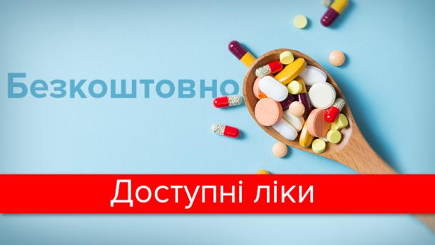 «Доступні ліки». Как и что можно получить