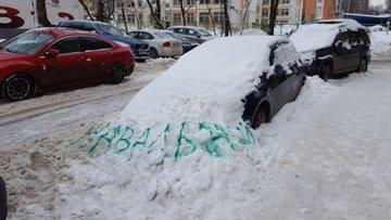 Жители Москвы изобрели способ ускорить уборку снега с помощью надписи «Навальный», — ВИДЕО