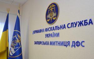 Запорожские таможенники разоблачили нарушений почти на 7 миллионов гривен