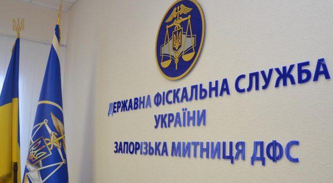 В Запорожье бывшего инспектора таможни оштрафовали за нарушение законодательства