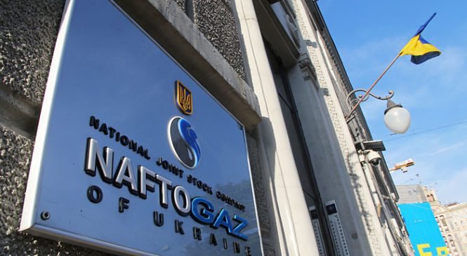 Нафтогаз: Стокгольмский арбитраж снизил цену российского газа