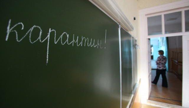 Карантин в Запорожье: школы уходят на преждевременные каникулы
