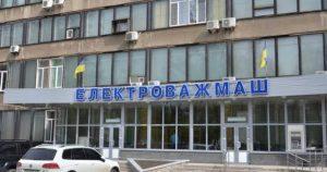 Коррупция на ГП «Завод« Электротяжмаш »: расследование фактов завершено.