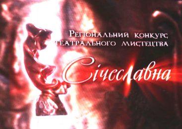 «Сичеславна-2018» начинается в Запорожье