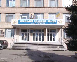 Запорожский авиационный колледж против диктаторского режима — трудовой коллектив просит помощи